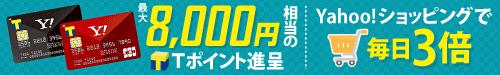 新Yahoo! JAPANカード誕生