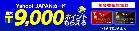 Yahoo!ジャパンカード