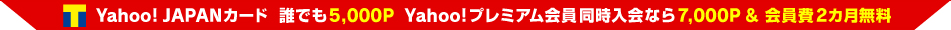 Yahoo! JAPANカード 誰でも5,000ポイント Yahoo!プレミアム会員同時入会なら7,000ポイント&会員費2ヶ月無料