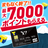 http://i.yimg.jp/images/yjcard/campaign/bnr/20150630/shp_top_160_160_sp.png