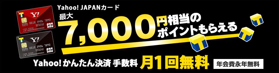 Yahoo! JAPANカード 5,000円相当のポイントがもらえる!