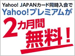 Yahoo!プレミアム会員費最大2カ月間無料