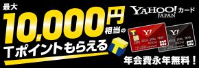年会費永年無料!最大10,000円相当のTポイントもらえる Yahoo! JAPANカード