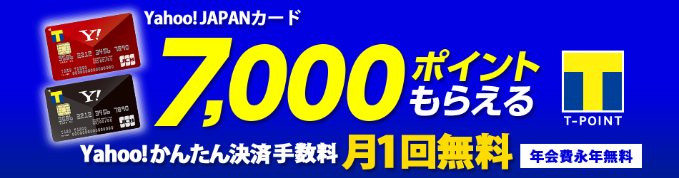 Yahoo! JAPANカード 7,000円相当のポ�