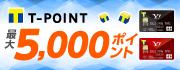 Yahoo! JAPANカード 最大5,000ポイントキャンペーン