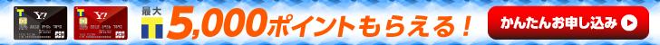 Yahoo! JAPANカード 最大5,000ポイントもらえる!