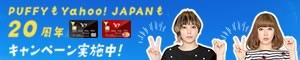 <Yahoo! JAPAN 20周年特別キャンペーン実施中>ヤフー・カード