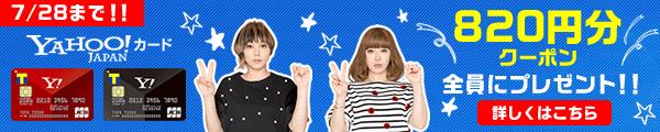 Yahoo! JAPAN 20周年特別キャンペーン実施中