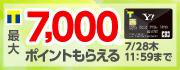 Yahoo! JAPANカード 最大7,000ポイントキャンペーン
