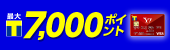 7,000円相当のポイントもらえる! 新生Yahoo! JAPANカード誕生