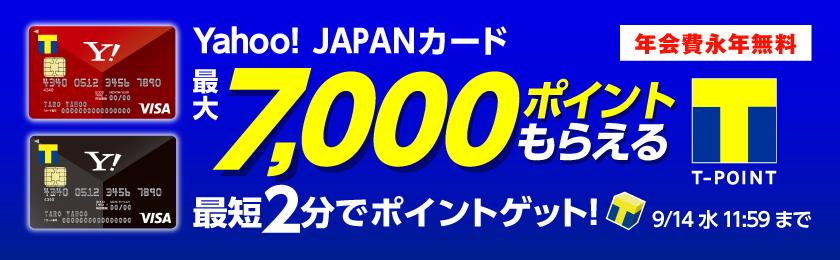 Yahoo! JAPANカード 最大7,000ポイントもらえる 最短2分でポイントゲット!
