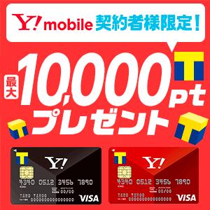 Y!mobile契約者様限定最大10,000ptプレゼント