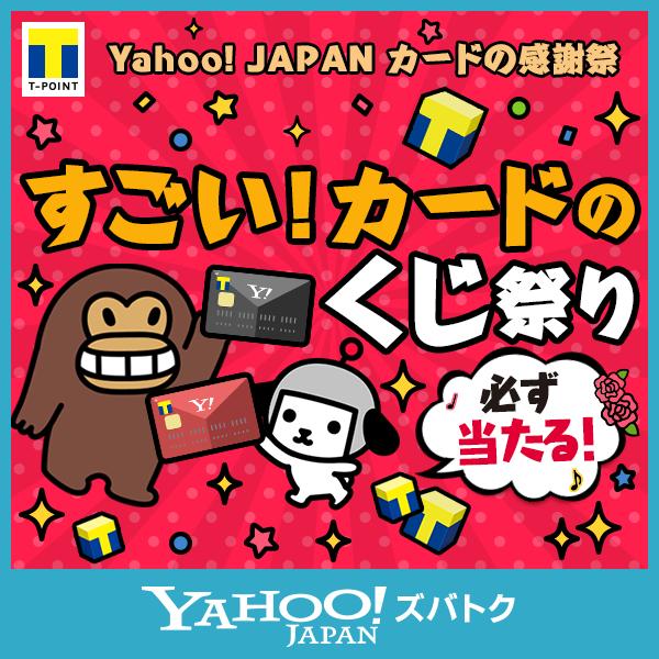 Yahoo! JAPANカードの感謝祭 必ず当たる!すごい!カードのくじ祭り