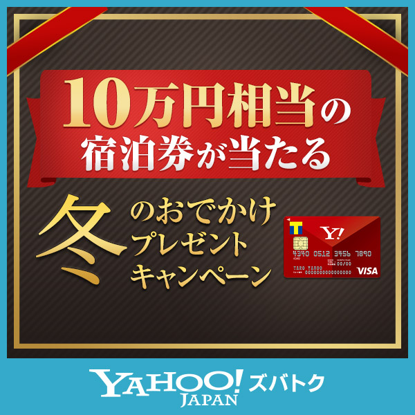Yahoo! JAPANカード 冬のおでかけプレゼントキャンペーン
