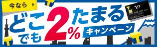 今ならどこでも2%たまるキャンペーン