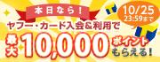 Yahoo! JAPANカード 10,000ポイントキャンペーン