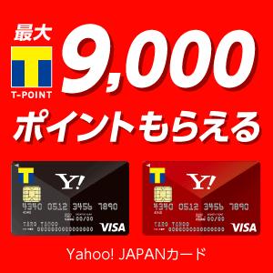 Y!mobile契約者様限定最大9,000ptプレゼント