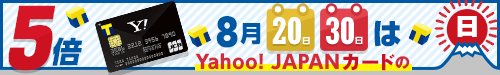 http://i.yimg.jp/images/yjcard/campaign/bnr/yjcardday/500_75.png