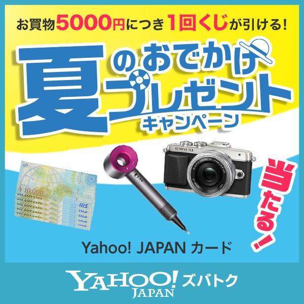 Yahoo! JAPANカード 夏のおでかけプレゼントキャンペーン