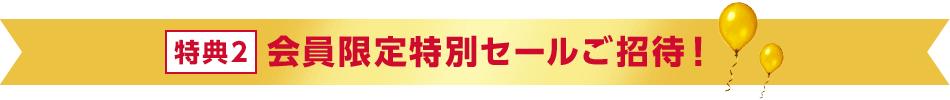 特典2 会員限定特別セールご招待!