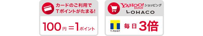 カードのご利用でポイントがたまる!100円=1ポイント、Yahoo! JAPANショッピング LOHACO Tポイント毎日3倍