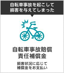 自転車事故を起こして損害を与えてしまった 自転車事故賠償 責任補償金 損害状況に応じて補償金をお支払い