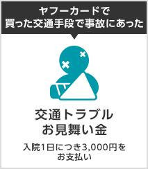 Yahoo! JAPANカードで買った交通手段で事故にあった 交通トラブルお見舞い金 入院1日につき3,000円をお支払い