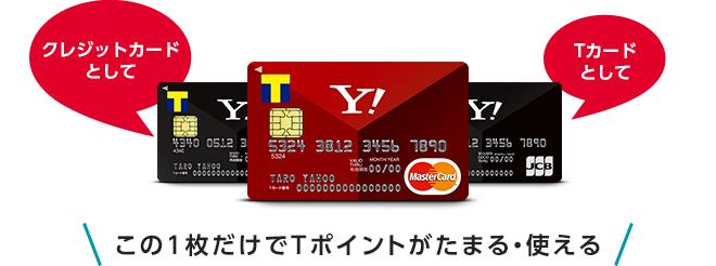 クレジットカードとして、Tカードとして、この1枚だけでTポイントがたまる・使える
