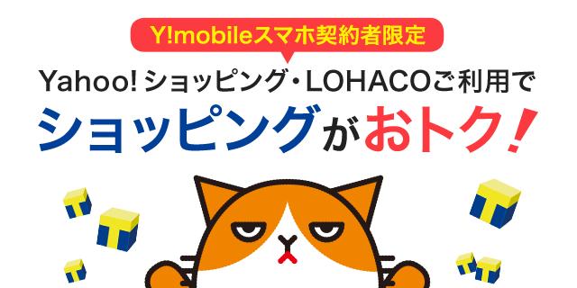 Y!mobileスマホ契約者限定 ショッピングがおトク