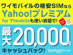 SIMご契約で最大20,000円キャッシュバック