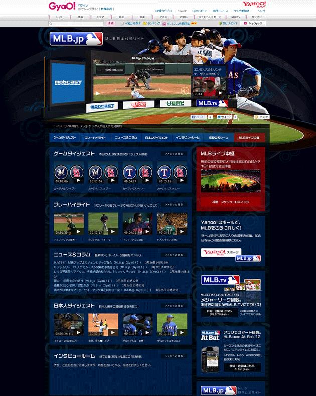 MLB日本公式サイトイメージ