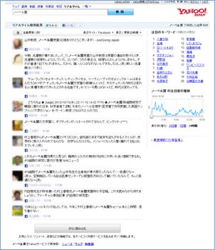 Yahoo! リアルタイム検索画面