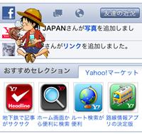 スマートフォン版画面イメージ(「ルフィ」の例)