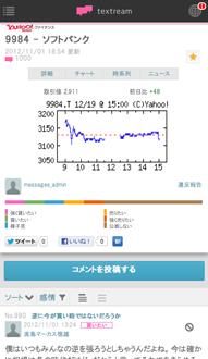 textream画面イメージ2