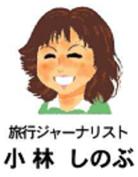 旅行ジャーナリスト 小林しのぶ