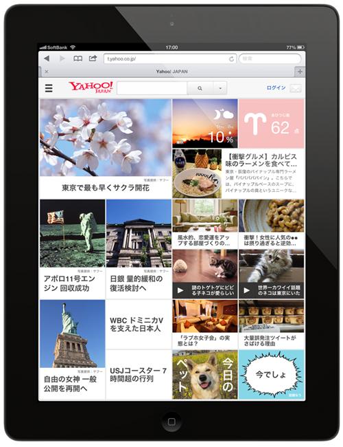 タブレット向けYahoo! JAPANトップページ画面イメージ