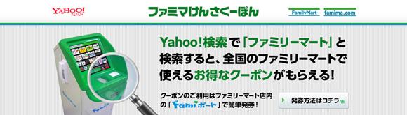 ファミマけんさくーぽん Yahoo!検索で「ファミリーマート」と検索すると、全国のファミリーマートで使えるお得なクーポンがもらえる!