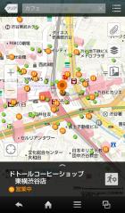 渋谷キャプチャ画面