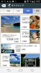 観光マップ_インデックス画面