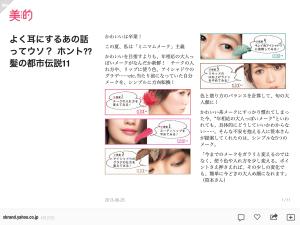 Flipboard 詳細ページ