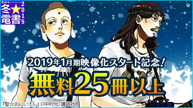 【無料】冬★電書 2019年1月期映像化スタート記念!実写化・アニメ化特集