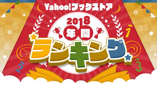 Yahoo!ブックストア年間ランキング【2018年版】