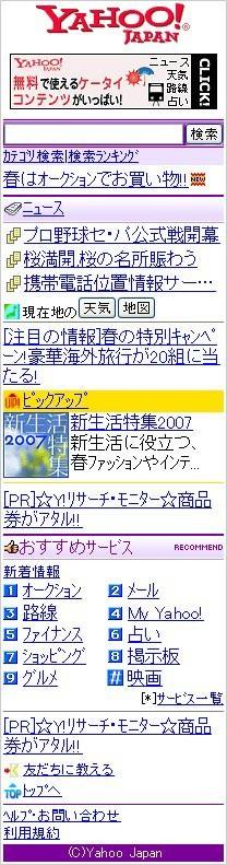 「モバイル版Yahoo! JAPAN」のトップイメージ