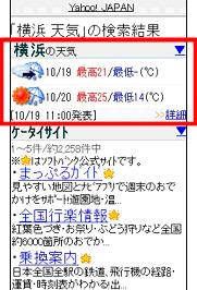 「天気 横浜」の検索結果