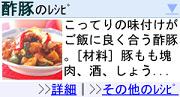 検索ワード「酢豚 レシピ」