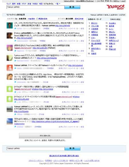 「Yahoo!検索 リアルタイム検索」検索結果画面イメージ