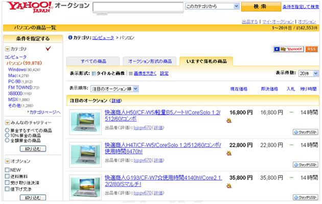 Yahoo!オークション画面イメージ