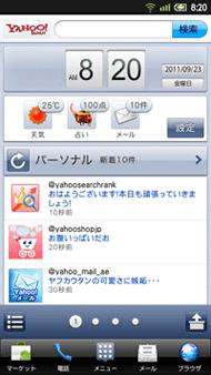 Yahoo!ホーム画面