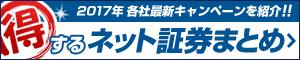 証券口座 キャッシュバック・キャンペーン