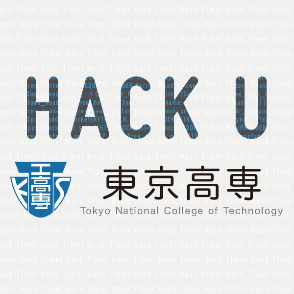 Hack U 東京高専 2017-2018の画像
